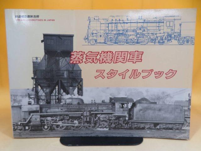鉄道模型趣味別冊 蒸気機関車スタイルブック