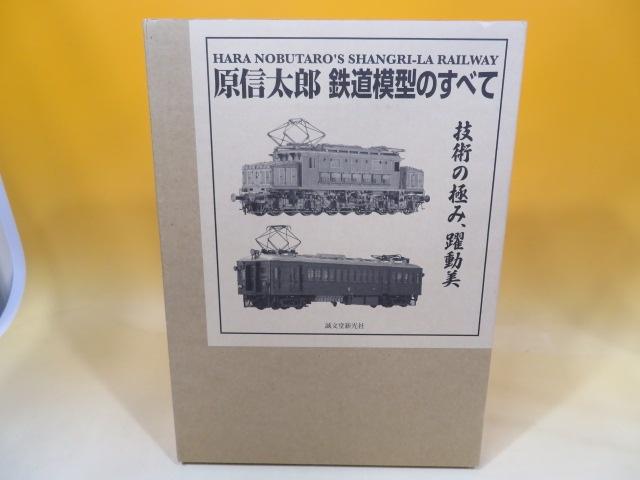 原信太郎 鉄道模型のすべて 技術の極み、躍動美