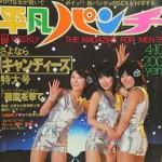 アイドル雑誌・タレント写真集