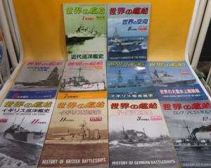 「世界の艦船 増刊号」など戦艦・戦記の書籍やムック本を買い受けました。