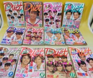アイドル雑誌「Duetデュエット」や懐かしのアイドル写真集をお売り頂きました。